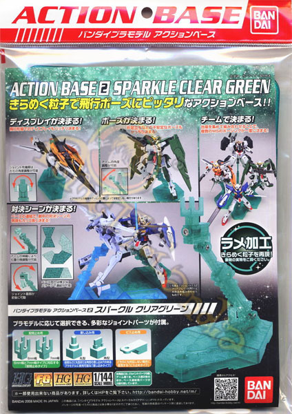 ACTION BASE 2 SPARKLE CLEAR GREEN (18664)