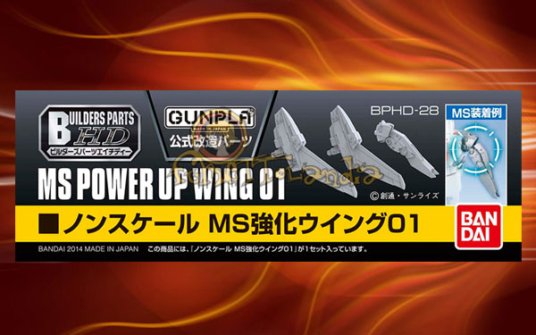 BUILDERS PARTS HD MS POWER UP WING 01 (34066)